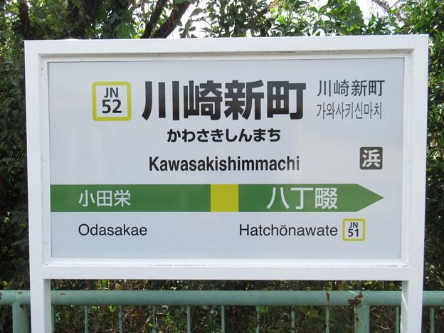 #JN52 川崎新町駅 駅名標【上り】