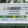 Photos: #JN52 川崎新町駅 駅名標【上り】