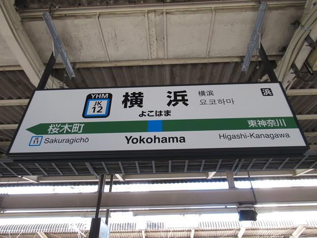 Photos: #JK12 横浜駅 駅名標【根岸線】