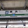#JK12 横浜駅 駅名標【根岸線】