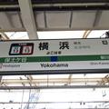 Photos: #JO13 横浜駅 駅名標【横須賀線 下り】