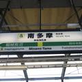 Photos: #JN19 南多摩駅 駅名標【上り】