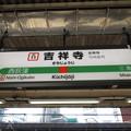 Photos: #JC11 吉祥寺駅 駅名標【中央快速線 上り】
