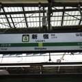 Photos: #JB10 新宿駅 駅名標【中央総武線 東行】