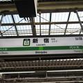 Photos: #JY17 新宿駅 駅名標【山手線 内回り】