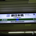 Photos: #JO20 新日本橋駅 駅名標【下り】