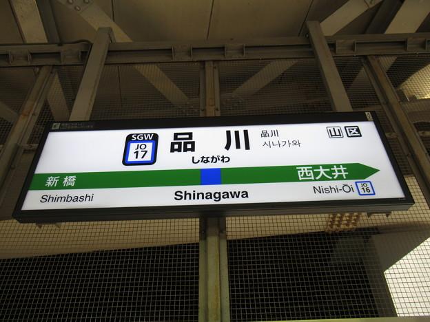 品川駅 駅名標【横須賀線 下り】
