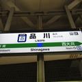 Photos: #JO17 品川駅 駅名標【横須賀線 下り】