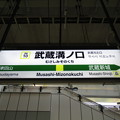 Photos: #JN10 武蔵溝ノ口駅 駅名標【上り】