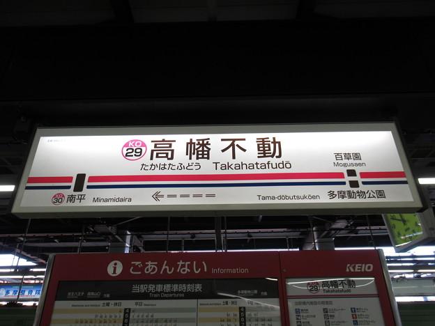 #KO29 高幡不動駅 駅名標【下り】