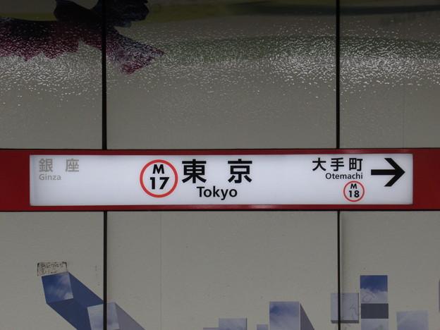 #M17 東京駅 駅名標【池袋方面】