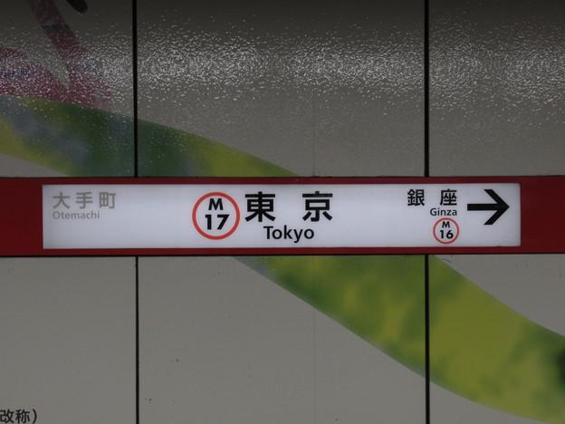 #M17 東京駅 駅名標【荻窪方面】