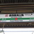 #JE06 葛西臨海公園駅 駅名標【下り】