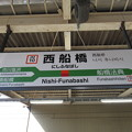 Photos: #JM10 西船橋駅 駅名標【武蔵野線】