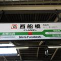#JM10 西船橋駅 駅名標【武蔵野線】