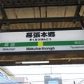 幕張本郷駅 駅名標【中央総武線 東行】