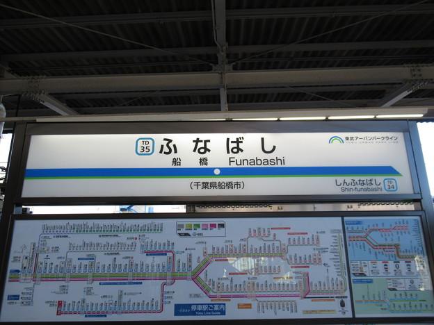 #TD35 船橋駅 駅名標