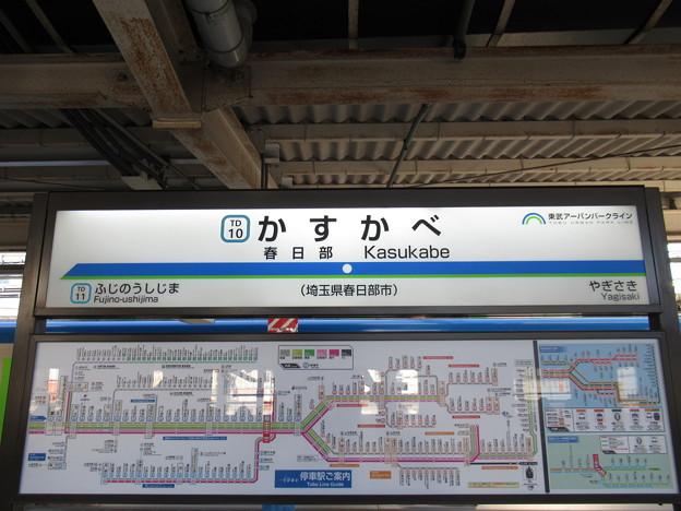 #TD10 春日部駅 駅名標【野田線 下り】
