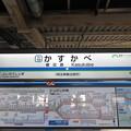 Photos: #TD10 春日部駅 駅名標【野田線 下り】