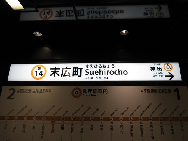 写真: #G14 末広町駅 駅名標【渋谷方面】
