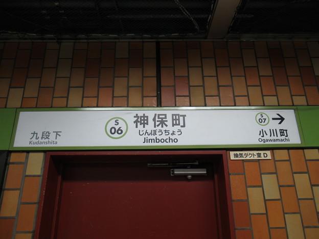 神保町駅 駅名標【新宿線 下り】