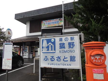 10/9(祝) 道の駅菰野で、こもしか&かえでちゃんの観光PRイベントがありました。