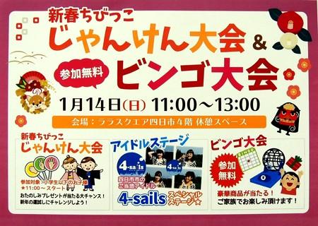 1/14(日) 四日市のララスクエアでご当地アイドル4-sailsのステージとかBINGO大会とか。