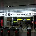 写真: 広島1日め   DCF00237