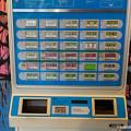 Photos: 蛸島駅の切符販売機