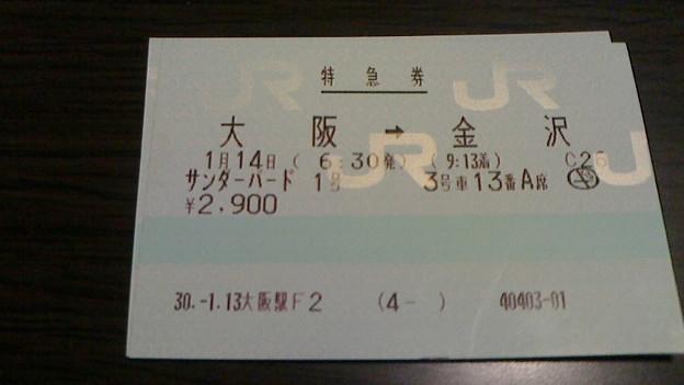2018/01/14切符