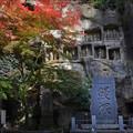 Photos: 瑞巌寺鰻塚