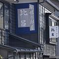 Photos: 極楽寺駅前