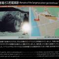 Photos: 三軒屋毒ガス貯蔵庫跡説明板