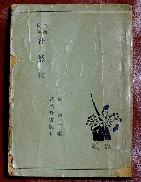 「昭和校註 徒然草」 武蔵野書院刊 昭和39年55版