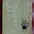 写真: 「昭和校註 徒然草」 武蔵野書院刊 昭和39年55版