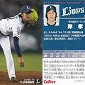 照片: No.008岸孝之(埼玉西(6)ライオンズ)