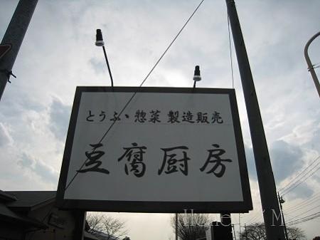 豆腐厨房 看板 IMG_8435