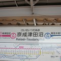 写真: KS26 SL24 京成津田沼