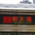 Photos: 快速 新木場