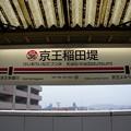 Photos: KO36 京王稲田堤