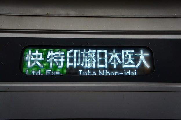 快特 印旛日本医大