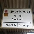 Photos: 大洗