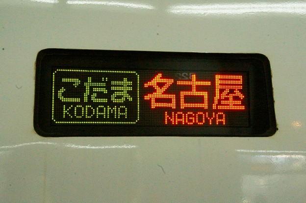こだま 名古屋