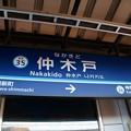 Photos: KK35 仲木戸