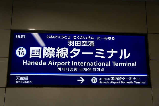 KK16 羽田空港国際線ターミナル