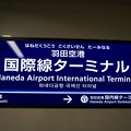 Photos: KK16 羽田空港国際線ターミナル