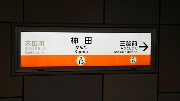 G13 神田