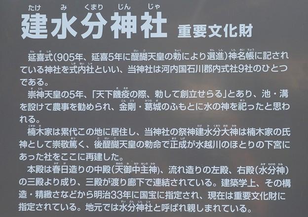千早赤阪村 建水分神社 8/10 15:58