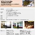 Photos: 天然温泉サウナ「SAP・X」