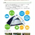 Photos: ワンタッチで簡単設営。2人用ワンタッチテントT201。フライシート一体式で便利なテント。
